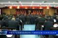 中国共产党渭南市临渭区第十六届委员会第八次全体会议召开