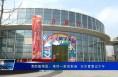 渭南植物园:焕然一新迎新春  欢欢喜喜过大年