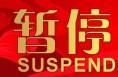 今日起,渭南市部分景區暫停運營
