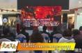 """""""中國年·看西安""""2020春節系列文化旅游活動主題路演推介會走進渭南"""