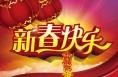 渭南市委市政府向全市人民恭贺新春!