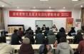 渭南高新区举办2020年基层文化团队锣鼓培训会