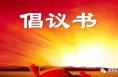 渭南市教育局預防新型冠狀病毒感染倡議書