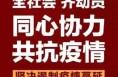 富平县刘集镇:全民总动员 众志成城战疫情