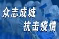 """华阴职业农民的""""疫""""情战"""