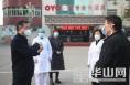 【战疫情 渭南力量】薛清军检查全区防疫工作开展情况