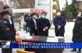 刘宝琳在深入社区督导检查疫情防控工作时强调 加强排查 严格监管 确保防控措施落实落细落地