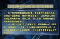 关于对进入渭南主城区车辆人员实行 扫码登记有关事项的通告