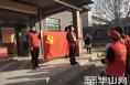 """【战疫情  渭南力量】蒲城县尧山镇:他们团结一致一心防""""疫"""""""