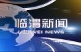 2月16日临渭新闻(单条视频整合)