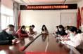 潼关县对外经济技术合作中心组织召开2020年招商引资工作部署动员会