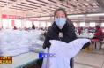 惠泽制衣:全力生产防护用品 全部捐赠防控一线