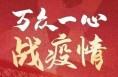 陕西潼关县:实施贷款临时性延期还本付息为企业和个人排忧解难