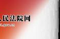 潼關縣委政法委在縣法院召開多元化糾紛解決機制工作座談會