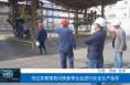 市应急管理局对陕焦等企业进行安全生产指导