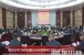 高新区召开党工委委员会暨区应对新冠肺炎疫情工作领导小组会议