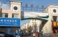 杨先生反映大荔县移民搬迁小区配套设施不完善的问题