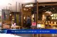 中心城区910家餐饮门店恢复经营 11家可进店堂食
