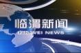 3月24日临渭新闻(单条视频整合)