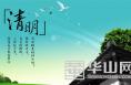 2020年白水县清明节文明祭扫倡议书