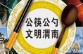 公益广告|倡导公筷公勺 注重餐桌文明
