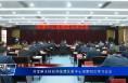 刘宝琳主持召开临渭区委中心组第四次学习会议