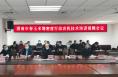 渭南市农业机械化发展中心召开全市春玉米增密度行动农机技术培训