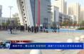 瑞泉中学:精心组织 科学防控  确保1313名高三学生安全返校