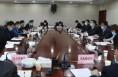 韩城市2020年第一次招商引资联席会议召开