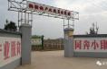 凭着这120亩猕猴桃,临渭区丰原村集体经济有指望了~