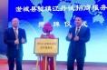 澄城县揭牌成立镇江丹徒区招商服务处