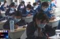 華州區1200余名高三學生安全返校 順利開學