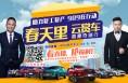 """快来围观   明天15:00,跟着909主播小刚、烨磊""""云""""赏车、抢好礼!"""