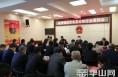 韩城市板桥镇:召开脱贫攻坚应知应会培训会