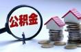 陕西省住房公积金缴存和公积金个人住房贷款高速增长