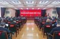 白水县召开2020年招商引资工作会