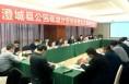 澄城县召开公园新城片区项目建设方案研讨会