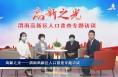 高新之光——渭南高新区人口普查专题访谈