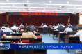 临渭区委中心组召开第八次学习会议  刘宝琳主持