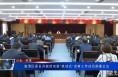 """临渭区委召开脱贫攻坚""""机动式""""巡察工作动员部署会议"""