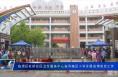 临渭区杜桥社区卫生服务中心指导辖区小学开展疫情防控工作