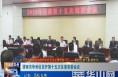 渭南市华州区召开第十五次区委常委会议