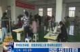 华州区杏林镇: 技能培训促上岗 带动群众脱贫忙