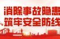【渭南应急】2020年安全生产月主题来了:消除事故隐患,筑牢安全防线!