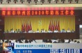 渭南市华州区召开2020年防汛工作会