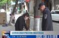 公安华州分局集中开展文明养犬整治专项活动