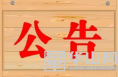 渭南易元农业有限公司债权催收公告