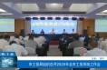 【渭南工信】市工信局组织召开2020年全市工信系统工作会