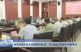 省考评组对渭南市双拥模范城(县、区)创建工作进行检查考评