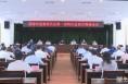 渭南市监察委员会第一届特约监察员聘请会议召开 王心参加并讲话